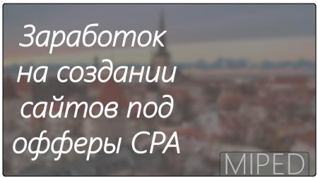 Как создавать сайты под офферы для CPA и заработать на этом