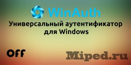 ������������� �������������� WinAuth ��� Steam, battle.net