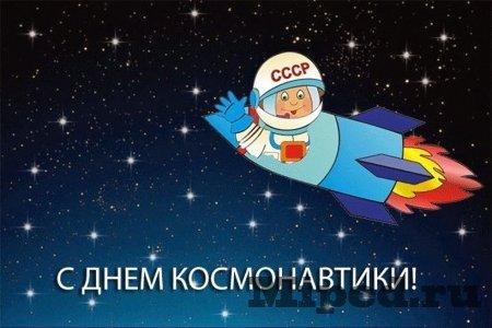Получаем стикеры Вконтакте ко дню космонавтики!