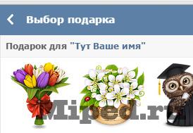 Как отправить подарок ВКонтакте самому себе
