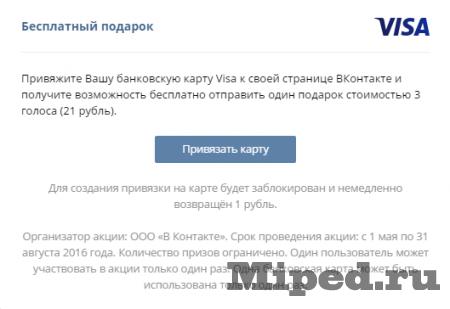 Как получить бесплатный подарок в социальной сети ВКонтакте