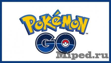 Как играть в Pokemon GO не выходя из дома