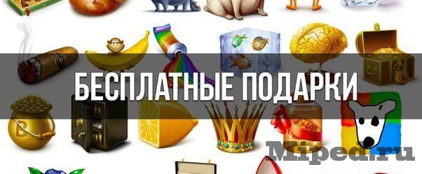 Как бесплатно подарить вконтакте подарок