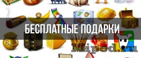 Как получить бесплатные подарки ВКонтакте в честь The International 2016