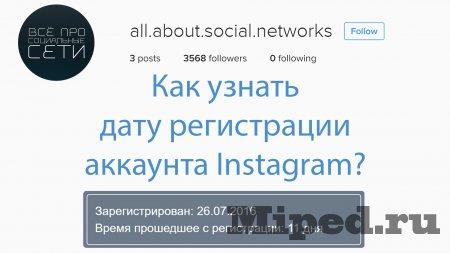 Как узнать дату регистрации аккаунта Instagram