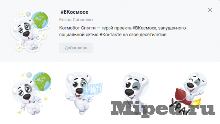 Как получить наборы стикеров ВКонтакте Тимо и #ВКосмосе бесплатно