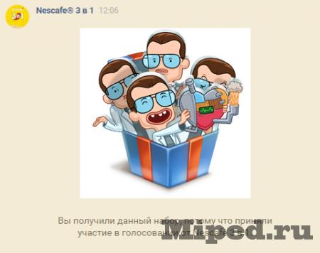 Как получить набор стикеров от Nescafe в ВКонтакте бесплатно
