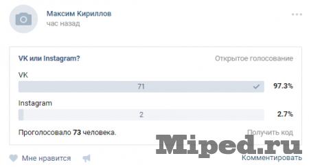 Как украсть чужой опрос ВКонтакте