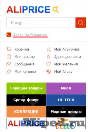 Как зарабатывать до 50$ в месяц на Aliexpress с помощью сервиса Aliprice