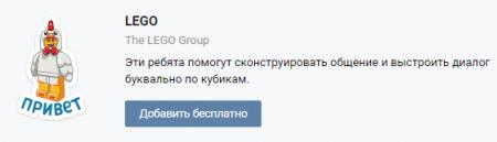 Как получить стикеры Lego в социальной сети ВКонтакте бесплатно
