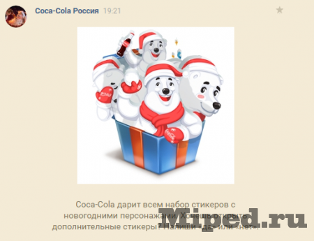 Как получить стикеры Coca-Cola в социальной сети ВКонтакте