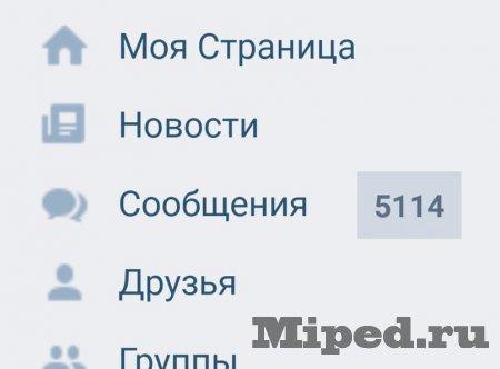 Как накрутить 5.000 сообщений в социальной сети ВКонтакте