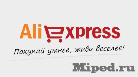 Как получать максимальную выгоду с покупок на AliExpress или все о кэшбеке