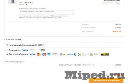 Как получить двойной кэшбэк с помощью сертификатов AliExpress