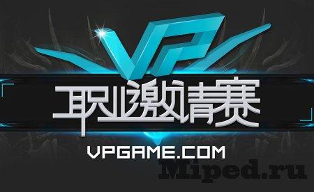 Как получить вещи Dota 2 во время ивента-акции на VPGAME