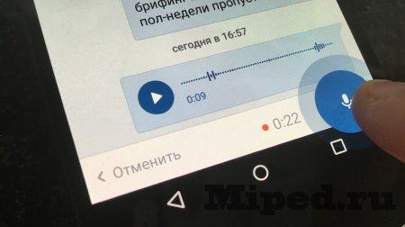 Как отправить любую аудиозапись в виде голосового сообщения для Вконтакте