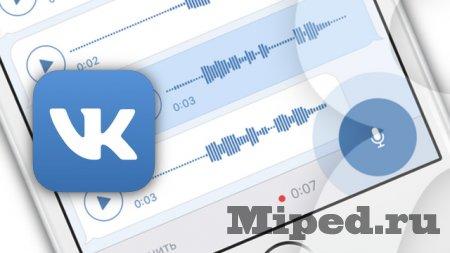 Как скачивать голосовые сообщения Вконтакте